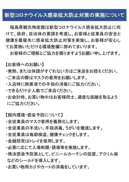 コロナ 県 福島 新型 ウイルス