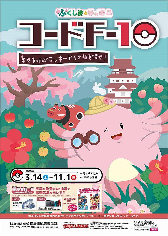 イベント「2020年3月14日(土)~11月01日(日)開催 コードF-10が ...