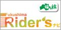 Fukushima Ridersナビ バイク好き必見! ライダーの為のまるごと福島サイト